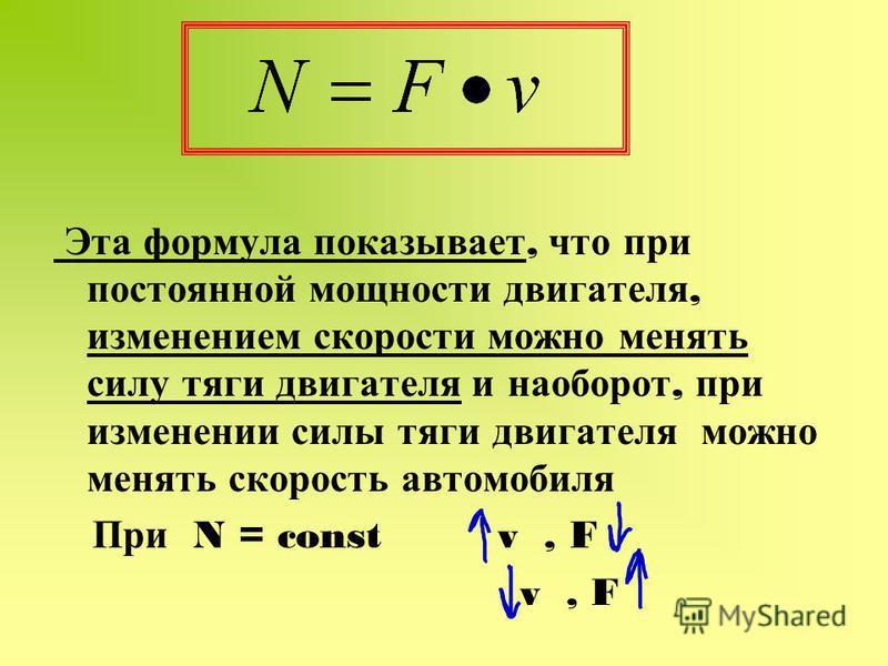 Эта формула п оказывает, ч то при постоянной мощности двигателя, изменением скорости можно менять силу т яги двигателя и наоборот, при изменении с илы т яги двигателя можно менять скорость автомобиля П ри N = const v, F v, F