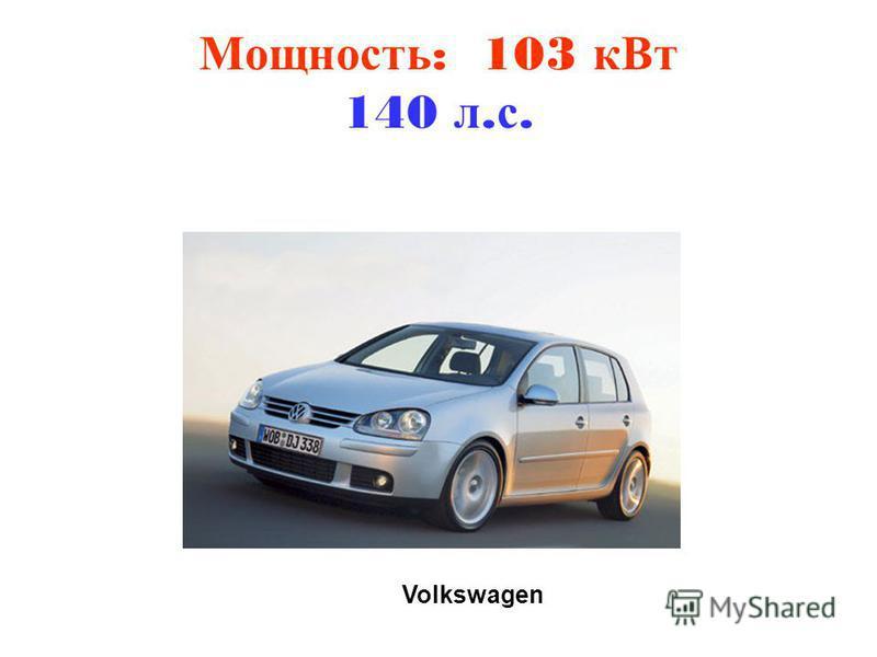 Мощность : 103 к Вт 140 л. с. Volkswagen