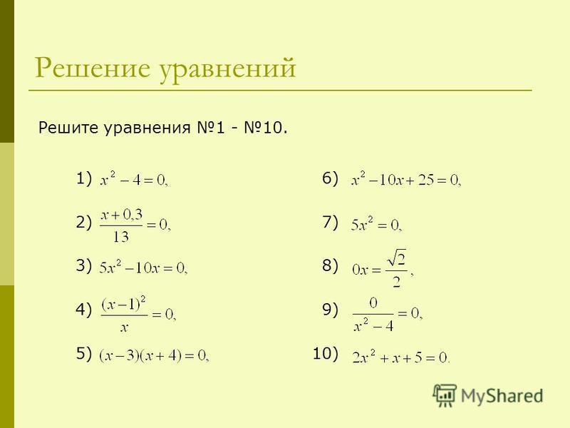 Решение уравнений 1) 2) 3) 4) 5) 6) 7) 8) 9) 10) Решите уравнения 1 - 10.