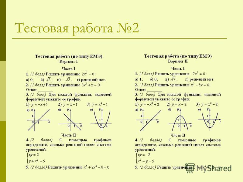 Тестовая работа 2