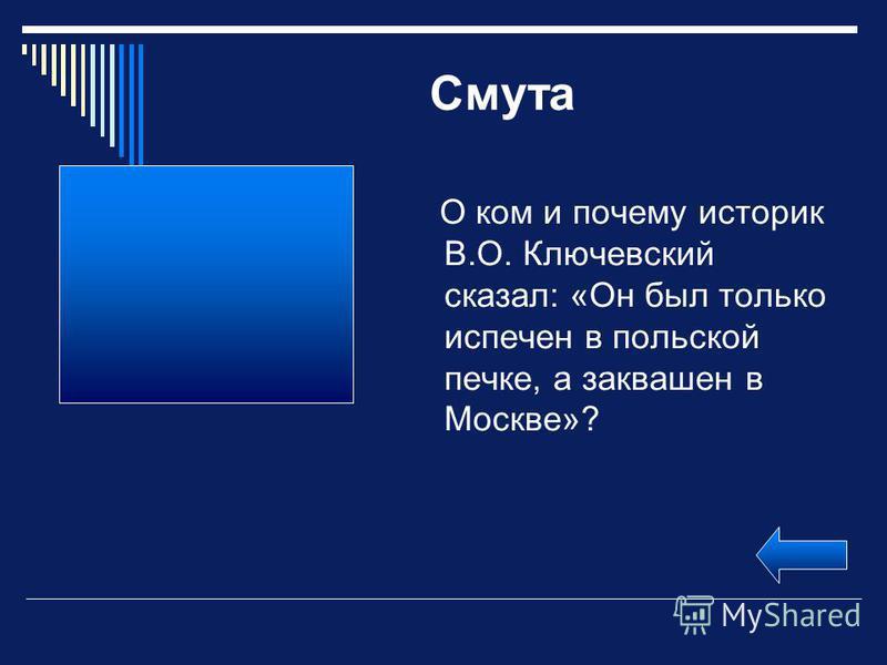 Смута О ком и почему историк В.О. Ключевский сказал: «Он был только испечен в польской печке, а заквашен в Москве»?