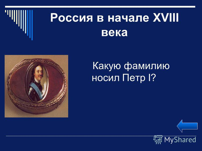 Россия в начале XVIII века Какую фамилию носил Петр I?