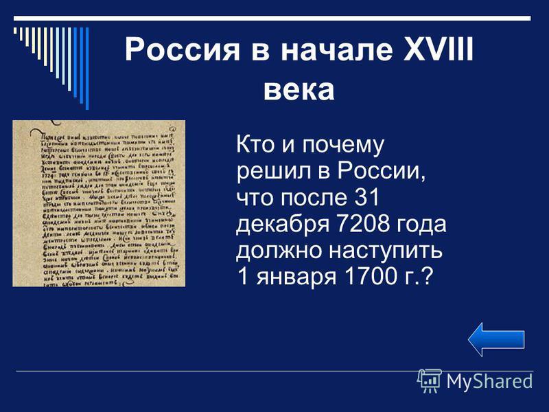 Россия в начале XVIII века Кто и почему решил в России, что после 31 декабря 7208 года должно наступить 1 января 1700 г.?