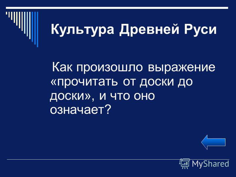Культура Древней Руси Как произошло выражение «прочитать от доски до доски», и что оно означает?