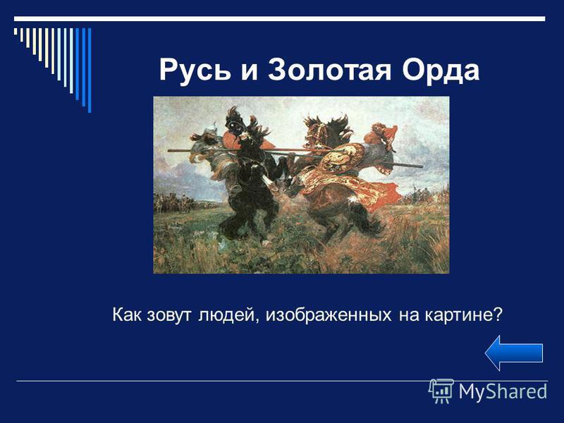 Русь и Золотая Орда Как зовут людей, изображенных на картине?