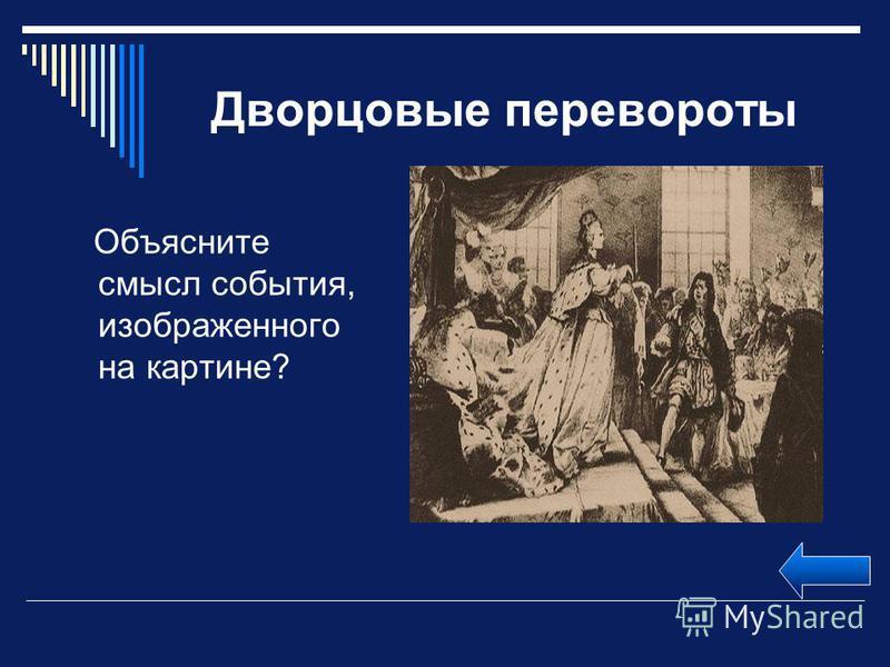 Дворцовые перевороты Объясните смысл события, изображенного на картине?