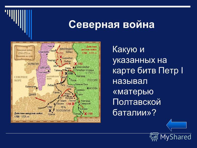 Северная война Какую и указанных на карте битв Петр I называл «матерью Полтавской баталии»?