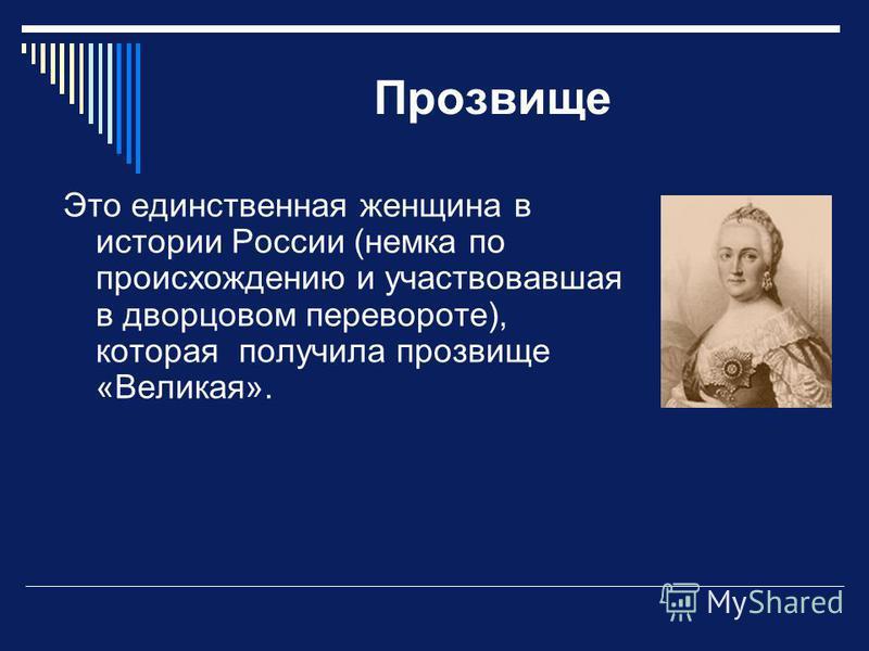 Прозвище Это единственная женщина в истории России (немка по происхождению и участвовавшая в дворцовом перевороте), которая получила прозвище «Великая».