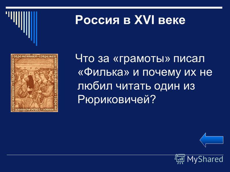 Россия в XVI веке Что за «грамоты» писал «Филька» и почему их не любил читать один из Рюриковичей?