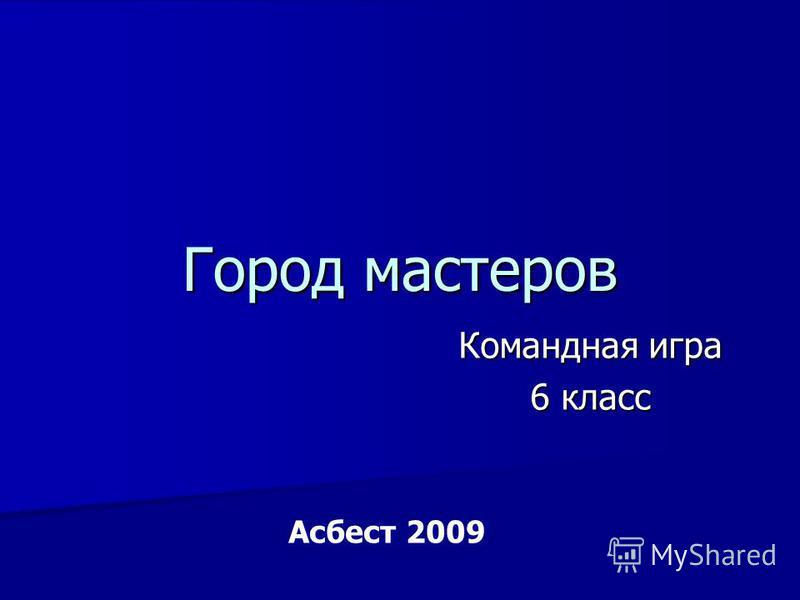 Город мастеров Командная игра 6 класс Асбест 2009