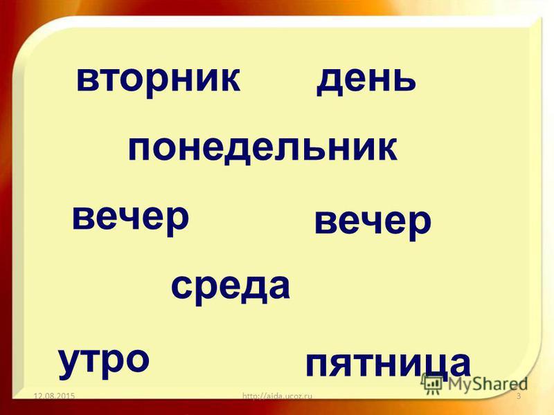 12.08.2015http://aida.ucoz.ru3 вечер понедельник среда вечер утро пятница вторник день