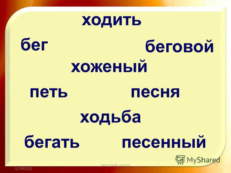 12.08.2015 http://aida.ucoz.ru5 песенный бегать ходьба песня петь хоженый беговой бег ходить