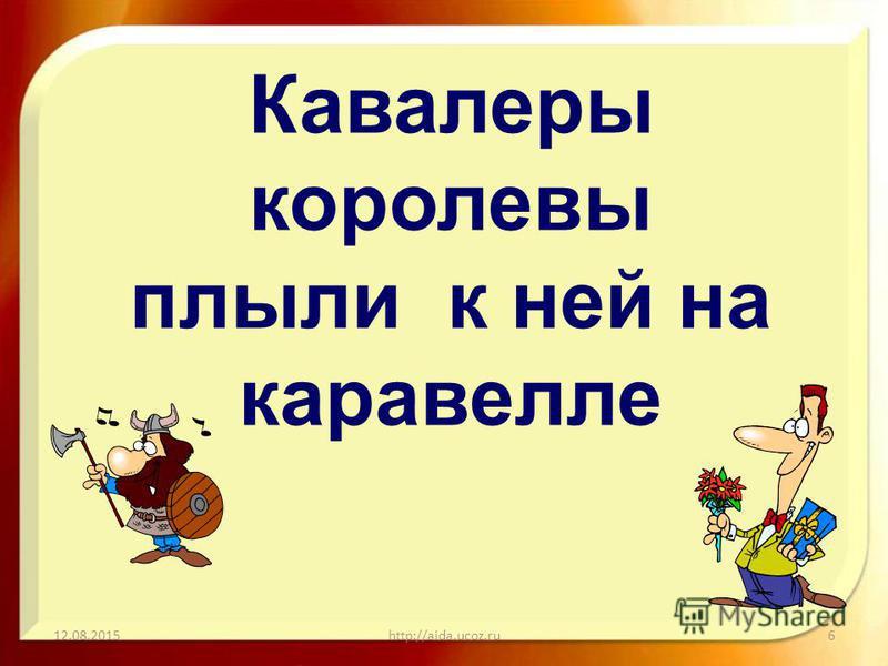 12.08.2015http://aida.ucoz.ru6 Кавалеры королевы плыли к ней на каравелле