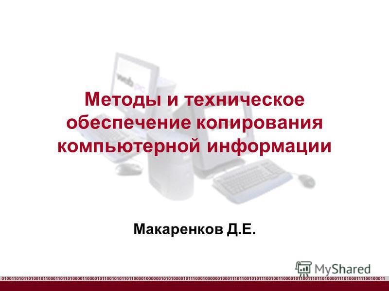 Методы и техническое обеспечение копирования компьютерной информации Макаренков Д.Е.