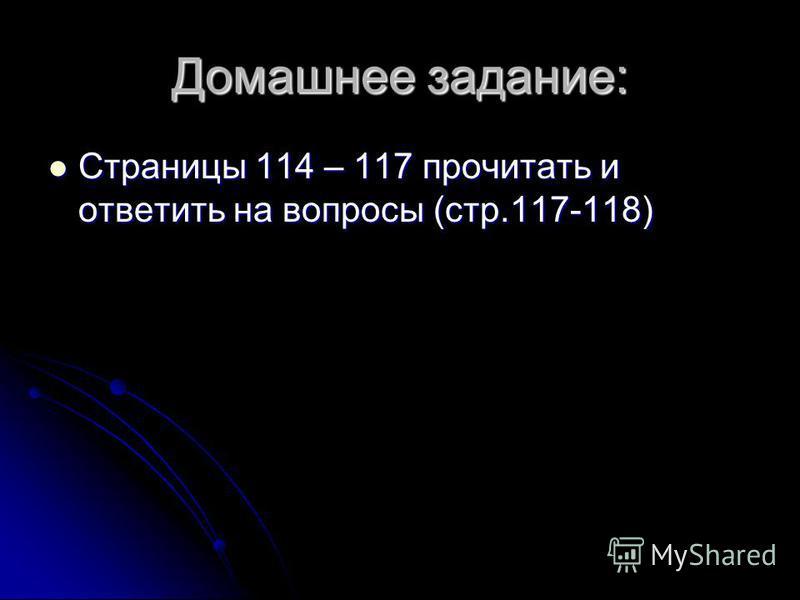 Домашнее задание: Страницы 114 – 117 прочитать и ответить на вопросы (стр.117-118) Страницы 114 – 117 прочитать и ответить на вопросы (стр.117-118)