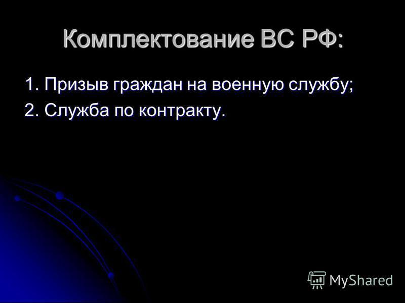 Комплектование ВС РФ: 1. Призыв граждан на военную службу; 2. Служба по контракту.