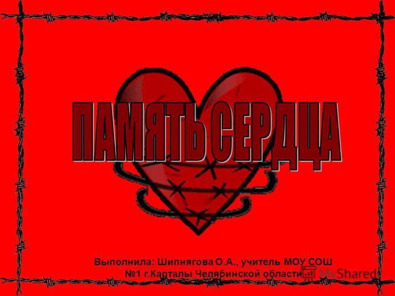 Выполнила: Шипнягова О.А., учитель МОУ СОШ 1 г.Карталы Челябинской области