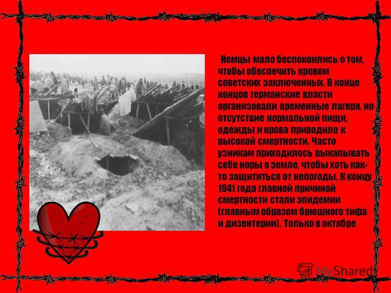 Немцы мало беспокоились о том, чтобы обеспечить кровом советских заключенных. В конце концов германские власти организовали временные лагеря, но отсутствие нормальной пищи, одежды и крова приводило к высокой смертности. Часто узникам приходилось выка