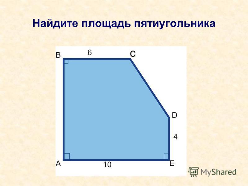 Найдите площадь пятиугольника