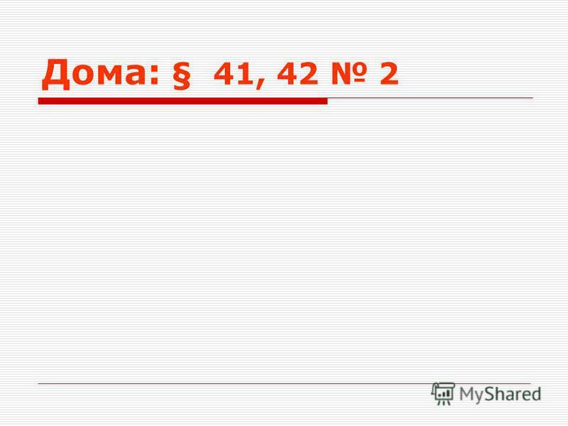 Дома: § 41, 42 2