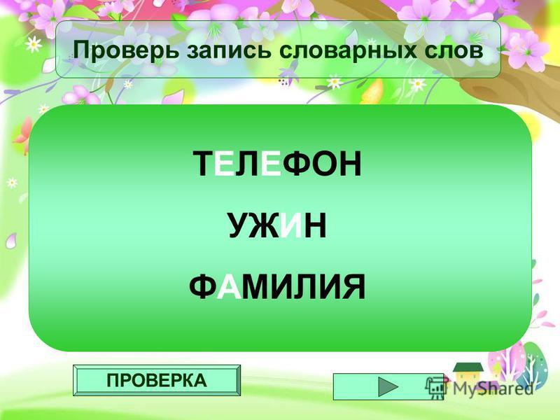ПРОВЕРКА Проверь запись словарных слов ТЕЛЕФОН УЖИН ФАМИЛИЯ