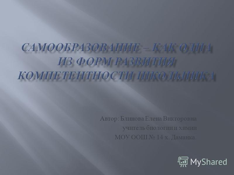 Автор : Блинова Елена Викторовна учитель биологии и химии МОУ ООШ 14 х. Даманка.