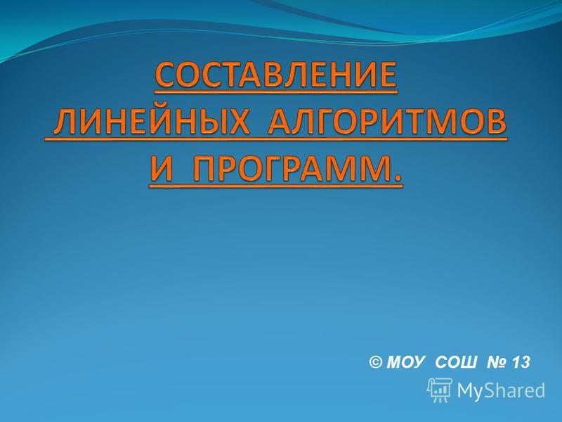 © МОУ СОШ 13