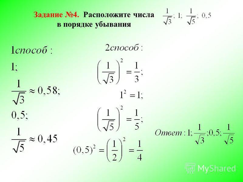 Задание 4. Расположите числа в порядке убывания