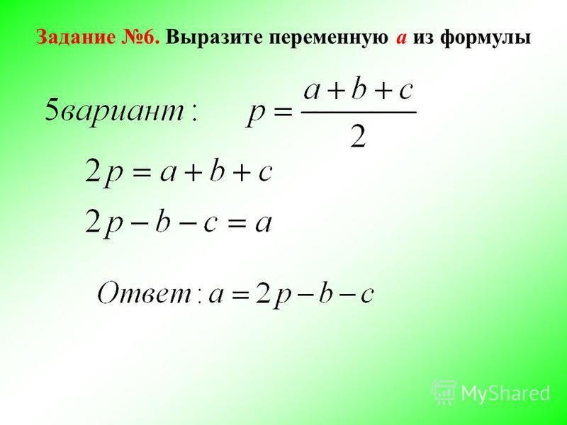 Задание 6. Выразите переменную а из формулы