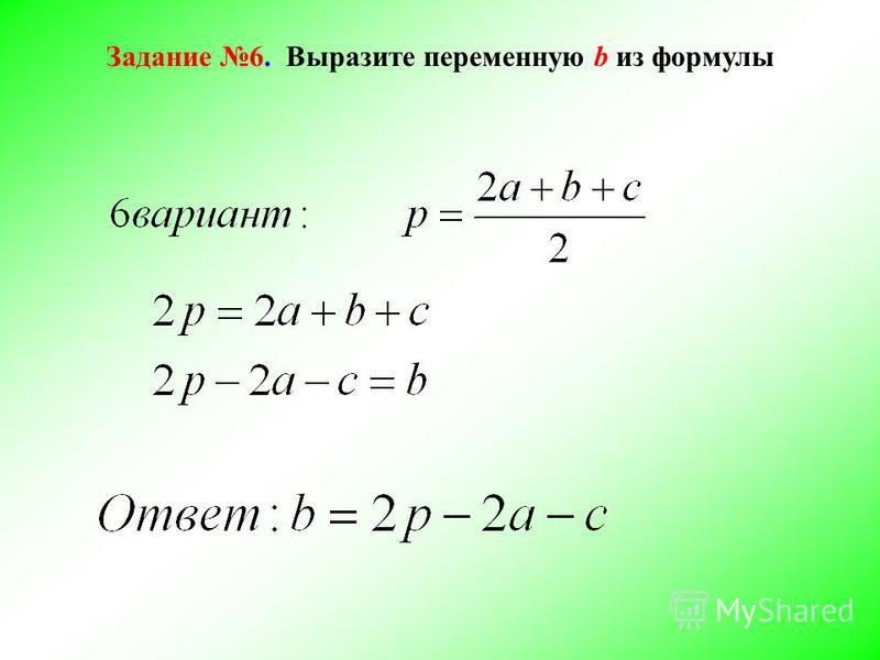 Задание 6. Выразите переменную b из формулы