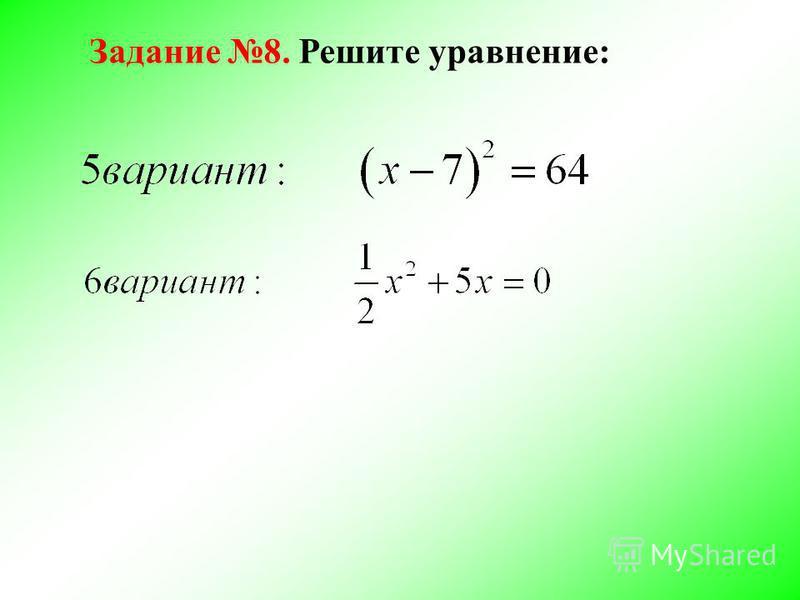 Задание 8. Решите уравнение: