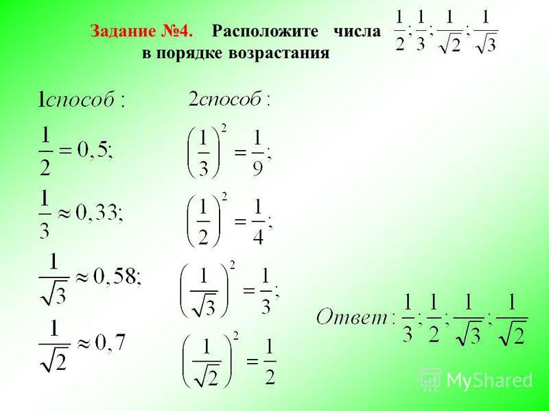 Задание 4. Расположите числа в порядке возрастания