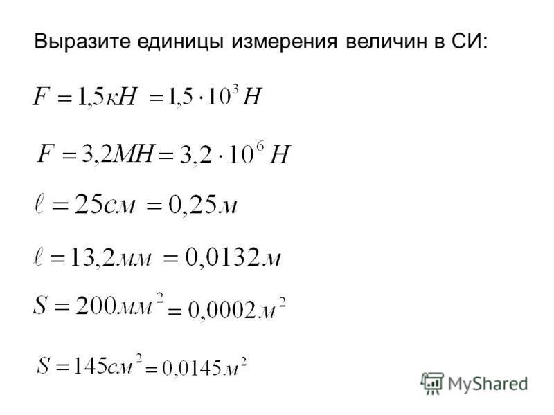 Выразите единицы измерения величин в СИ:
