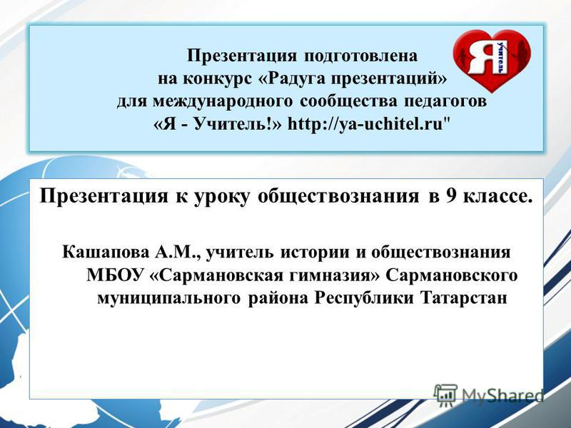 Презентация подготовлена на конкурс «Радуга презентаций» для международного сообщества педагогов «Я - Учитель!» http://ya-uchitel.ru