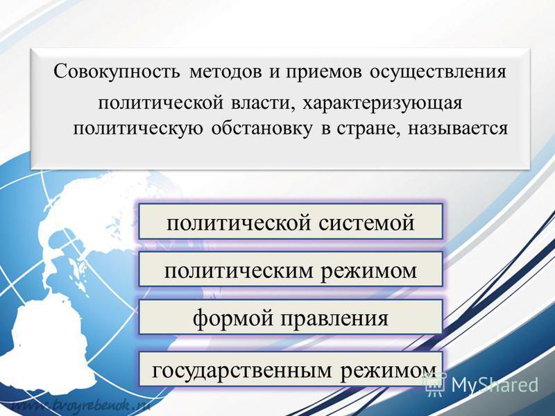 Совокупность методов и приемов осуществления политической власти, характеризующая политическую обстановку в стране, называется Совокупность методов и приемов осуществления политической власти, характеризующая политическую обстановку в стране, называе