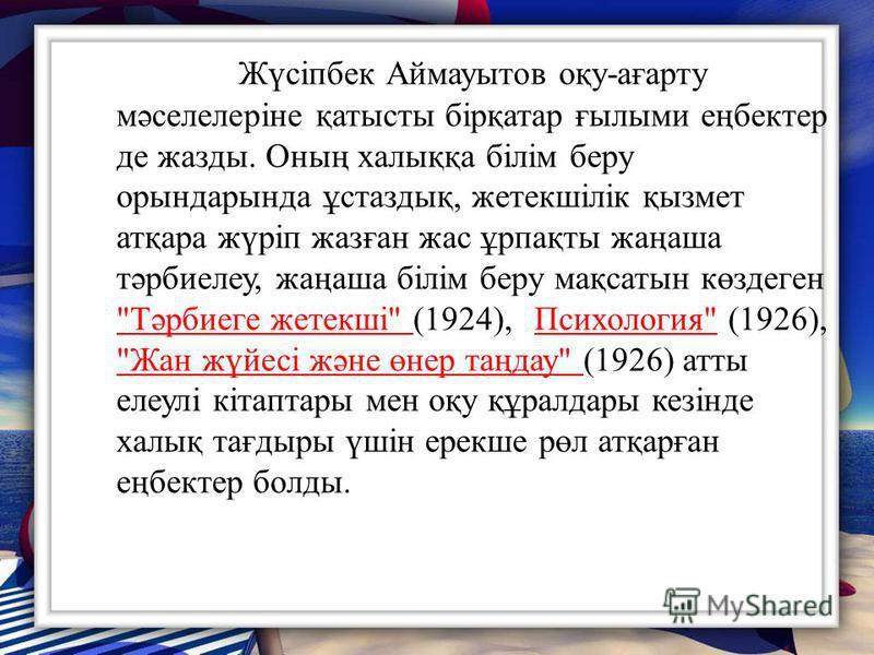 Жүсіпбек Аймауытов өз дәуірінің келелі мәселелерін көтерген көптеген мәнді мақалалардың авторы. Кезінде