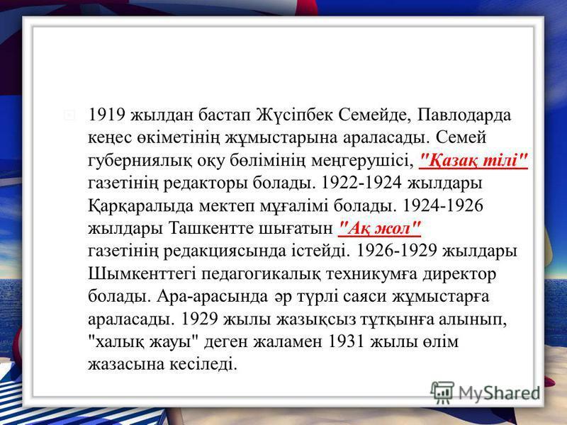 Жүсіпбек Аймауытов 1889 жылы қазіргі Павлодар облысының Баянауыл ауданында дүниеге келген. Он бес жасына дейін туған ауылында болған ол әуелі ауыл молдасынан оқып, хат таниды. 1907 жылы молдалықты тастап, Баянауылға барып орыс - қазақ мектебіне түсед