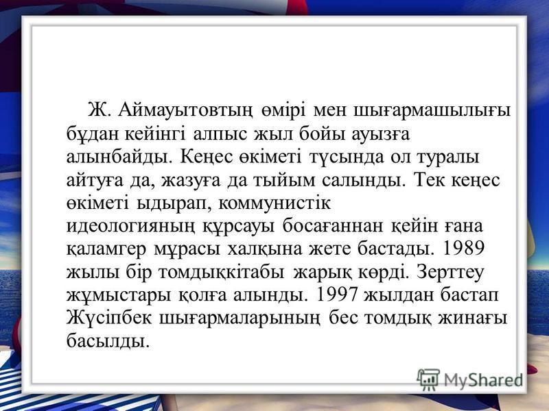 1919 жылдан бастап Жүсіпбек Семейде, Павлодарда кеңес өкіметінің жұмыстарына араласады. Семей губерниялық оқу бөлімінің меңгерушісі,