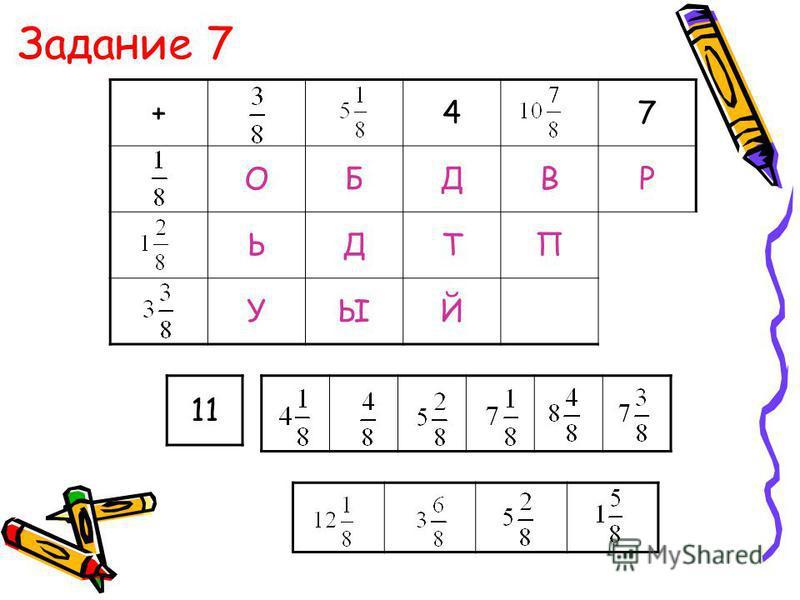 Задание 7 +47 ОБДВР ЬДТП УЫЙ 11