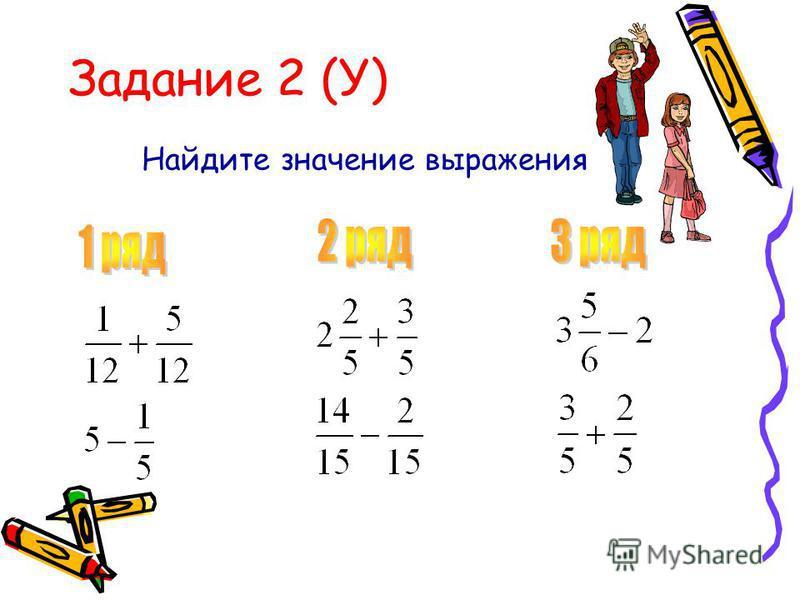 Задание 2 (У) Найдите значение выражения