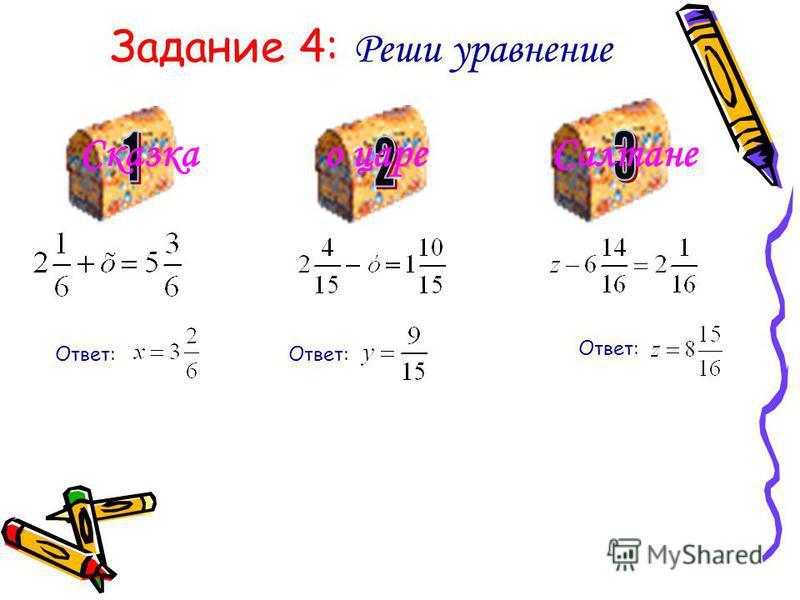 Задание 4: Реши уравнение Ответ: Сказкао царе Салтане