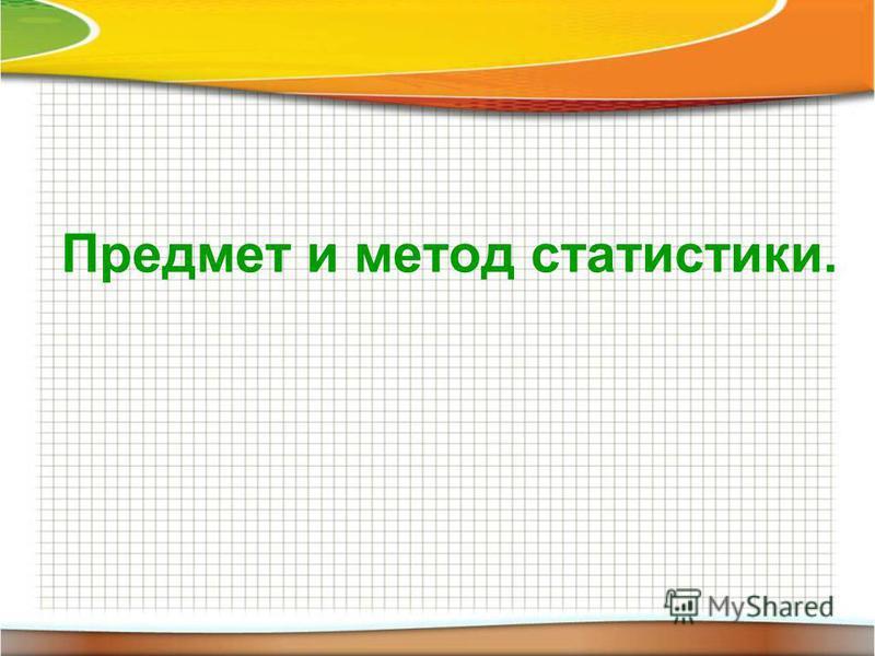 Предмет и метод статистики.