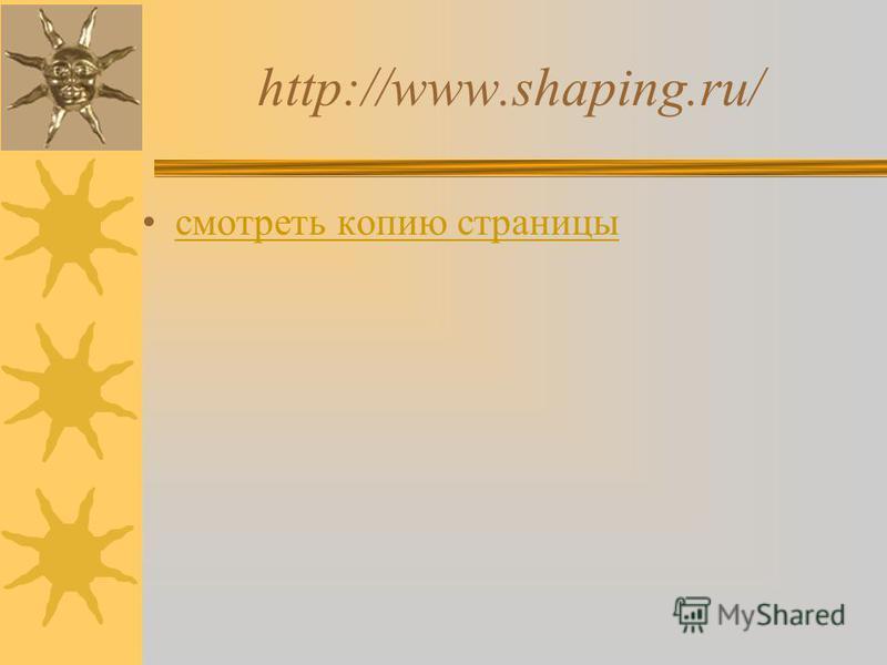 http://www.shaping.ru/ смотреть копию страницы