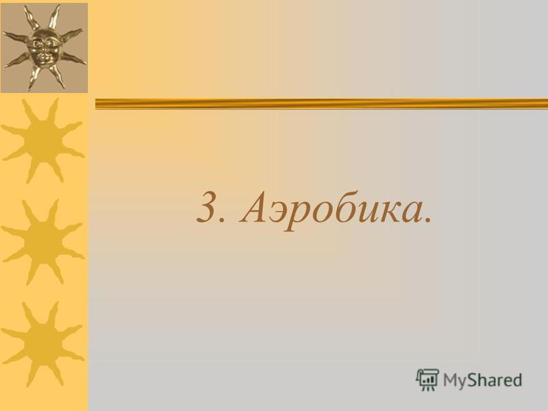 3. Аэробика.