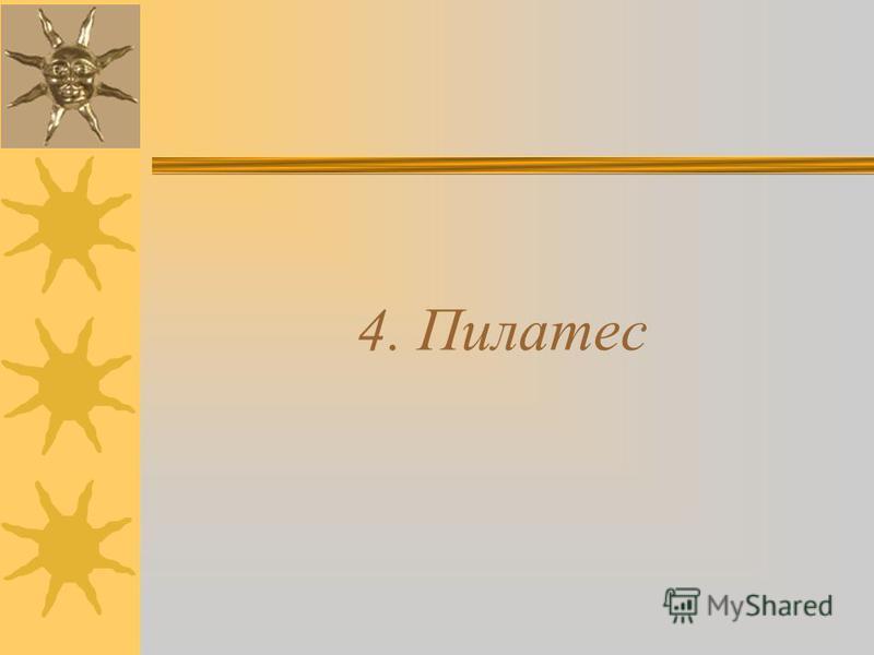 4. Пилатес