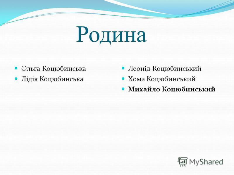 Родина Ольга Коцюбинська Лідія Коцюбинська Леонід Коцюбинський Хома Коцюбинський Михайло Коцюбинський
