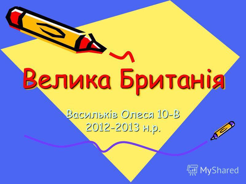 Велика Британія Васильків Олеся 10-В 2012-2013 н.р.