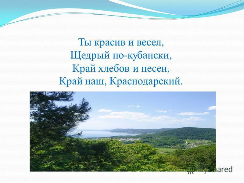 Ты красив и весел, Щедрый по-кубански, Край хлебов и песен, Край наш, Краснодарский.
