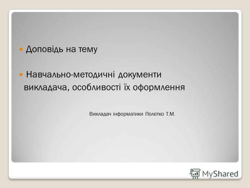 Львів ПТУ 1 3 листопада 2010р.