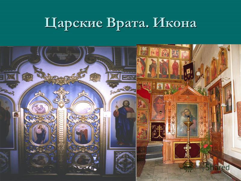 Царские Врата. Икона